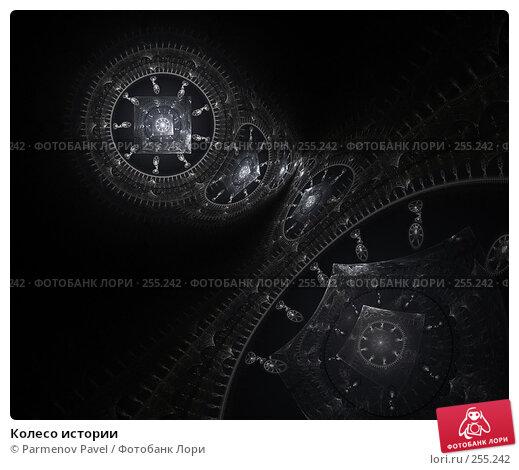 Колесо истории, иллюстрация № 255242 (c) Parmenov Pavel / Фотобанк Лори