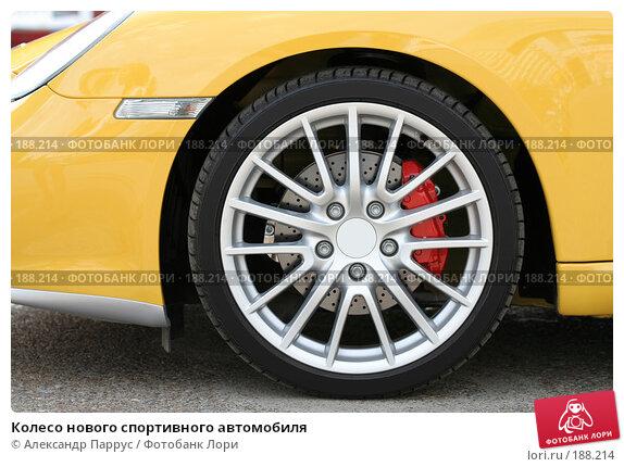 Колесо нового спортивного автомобиля, фото № 188214, снято 8 сентября 2007 г. (c) Александр Паррус / Фотобанк Лори