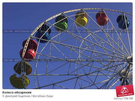 Купить «Колесо обозрения», фото № 139158, снято 16 января 2007 г. (c) Дмитрий Ощепков / Фотобанк Лори
