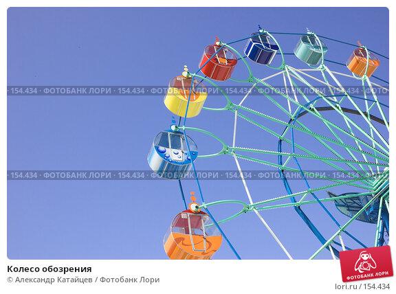 Колесо обозрения, фото № 154434, снято 24 марта 2007 г. (c) Александр Катайцев / Фотобанк Лори