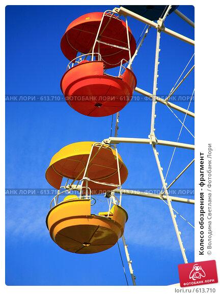 Купить «Колесо обозрения - фрагмент», фото № 613710, снято 22 сентября 2008 г. (c) Володина Светлана / Фотобанк Лори