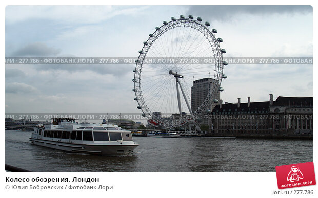 Колесо обозрения. Лондон, фото № 277786, снято 25 апреля 2007 г. (c) Юлия Бобровских / Фотобанк Лори