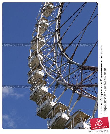 Колесо обозрения в Измайловском парке, фото № 110222, снято 17 августа 2003 г. (c) Юрий Назаров / Фотобанк Лори