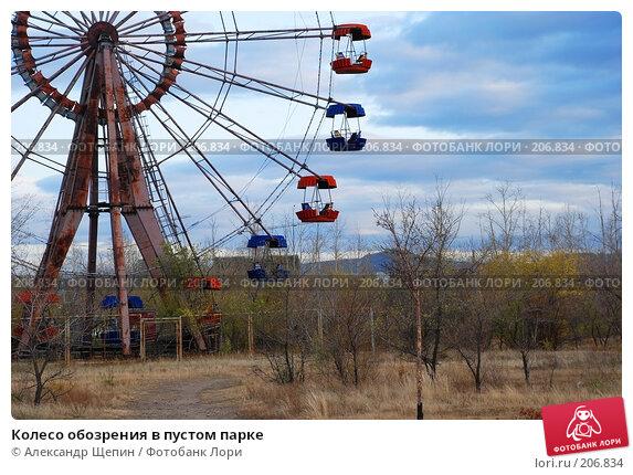 Колесо обозрения в пустом парке, эксклюзивное фото № 206834, снято 27 сентября 2007 г. (c) Александр Щепин / Фотобанк Лори