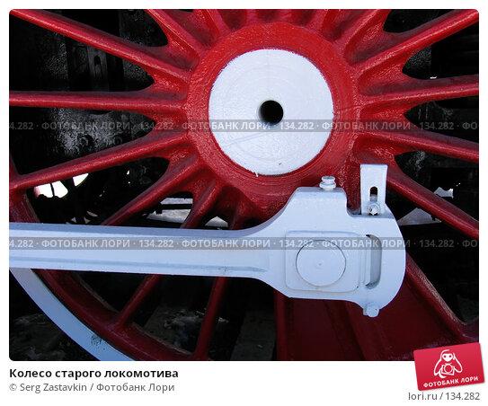 Колесо старого локомотива, фото № 134282, снято 9 апреля 2005 г. (c) Serg Zastavkin / Фотобанк Лори