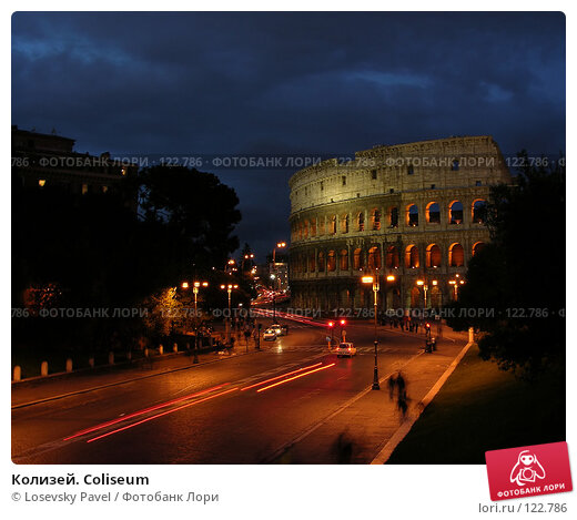 Колизей. Coliseum, фото № 122786, снято 6 мая 2004 г. (c) Losevsky Pavel / Фотобанк Лори
