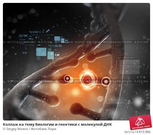 Купить «Коллаж на тему биологии и генетики с молекулой ДНК», фото № 4813966, снято 19 сентября 2019 г. (c) Sergey Nivens / Фотобанк Лори