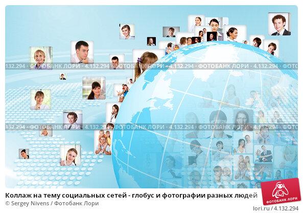 Купить «Коллаж на тему социальных сетей - глобус и фотографии разных людей», фото № 4132294, снято 26 марта 2020 г. (c) Sergey Nivens / Фотобанк Лори