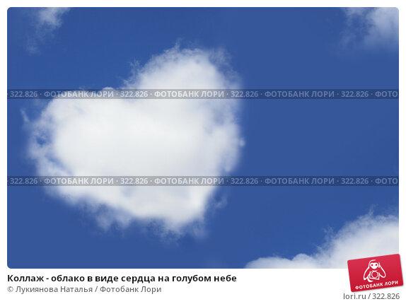 Купить «Коллаж - облако в виде сердца на голубом небе», фото № 322826, снято 10 июня 2008 г. (c) Лукиянова Наталья / Фотобанк Лори