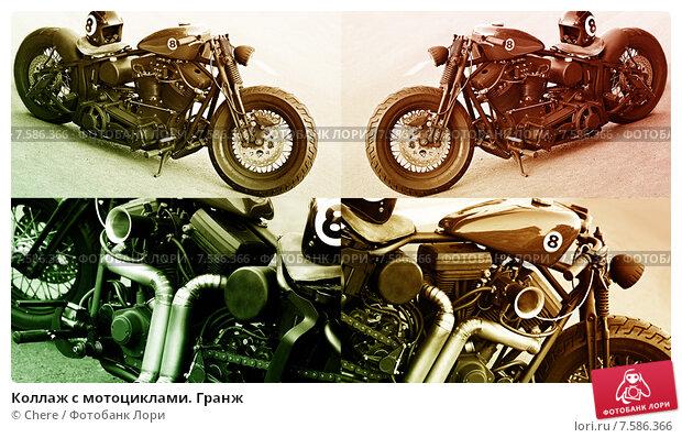 Купить «Коллаж с мотоциклами. Гранж», фото № 7586366, снято 10 января 2015 г. (c) Chere / Фотобанк Лори
