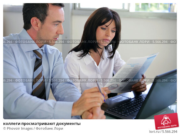 коллеги просматривают документы, фото № 5566294, снято 8 марта 2003 г. (c) Phovoir Images / Фотобанк Лори