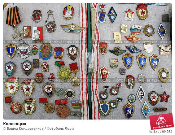 Коллекция, фото № 99982, снято 24 апреля 2017 г. (c) Вадим Кондратенков / Фотобанк Лори