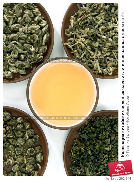 Коллекция китайских зеленых чаев и глиняная чашка с чаем на белом фоне, фото № 292646, снято 10 мая 2008 г. (c) Татьяна Белова / Фотобанк Лори
