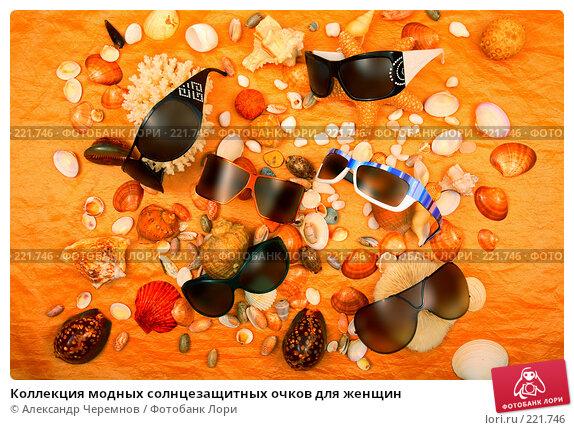 Купить «Коллекция модных солнцезащитных очков для женщин», фото № 221746, снято 28 апреля 2007 г. (c) Александр Черемнов / Фотобанк Лори