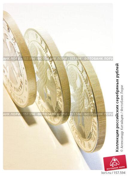 Коллекция российских серебряных рублей, фото № 157594, снято 1 апреля 2007 г. (c) Александр Катайцев / Фотобанк Лори