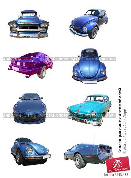 Коллекция синих автомобилей, фото № 243438, снято 26 октября 2016 г. (c) Astroid / Фотобанк Лори
