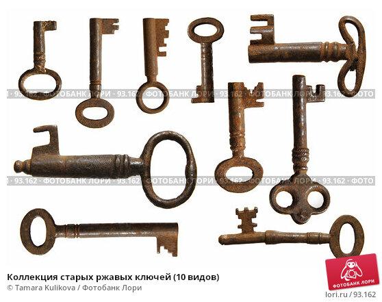 Купить «Коллекция старых ржавых ключей (10 видов)», фото № 93162, снято 18 марта 2018 г. (c) Tamara Kulikova / Фотобанк Лори