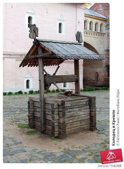 Колодец в Кремле, фото № 114998, снято 18 июля 2007 г. (c) Parmenov Pavel / Фотобанк Лори