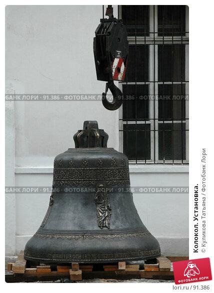 Купить «Колокол. Установка.», фото № 91386, снято 29 октября 2003 г. (c) Куликова Татьяна / Фотобанк Лори