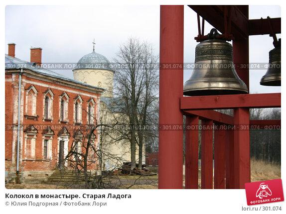 Колокол в монастыре. Старая Ладога, фото № 301074, снято 19 апреля 2008 г. (c) Юлия Селезнева / Фотобанк Лори