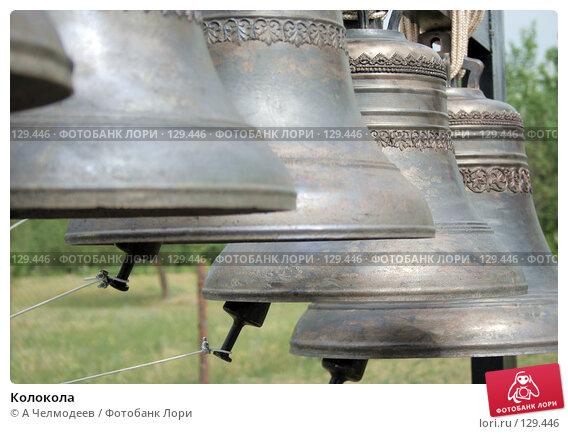 Колокола, фото № 129446, снято 28 мая 2007 г. (c) A Челмодеев / Фотобанк Лори