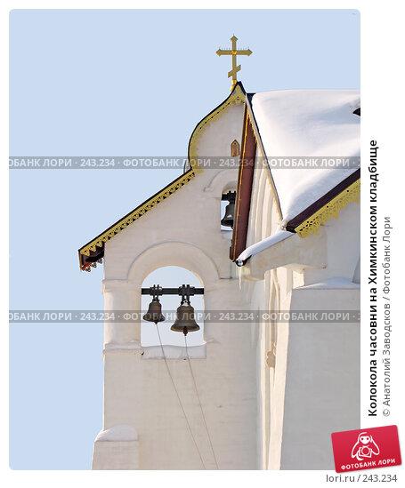 Купить «Колокола часовни на Химкинском кладбище», фото № 243234, снято 18 февраля 2006 г. (c) Анатолий Заводсков / Фотобанк Лори