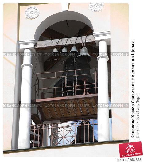 Колокола Храма Святителя Николая на Щепах, фото № 268878, снято 26 апреля 2008 г. (c) urchin / Фотобанк Лори