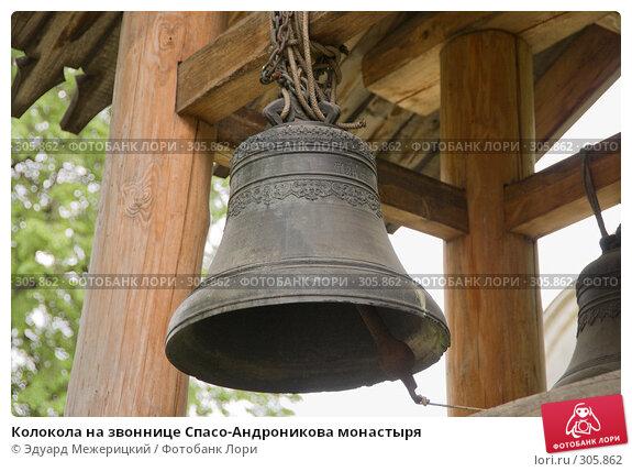 Колокола на звоннице Спасо-Андроникова монастыря, фото № 305862, снято 18 мая 2008 г. (c) Эдуард Межерицкий / Фотобанк Лори