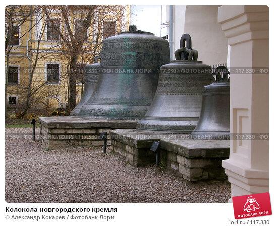 Колокола новгородского кремля, фото № 117330, снято 2 ноября 2007 г. (c) Александр Кокарев / Фотобанк Лори