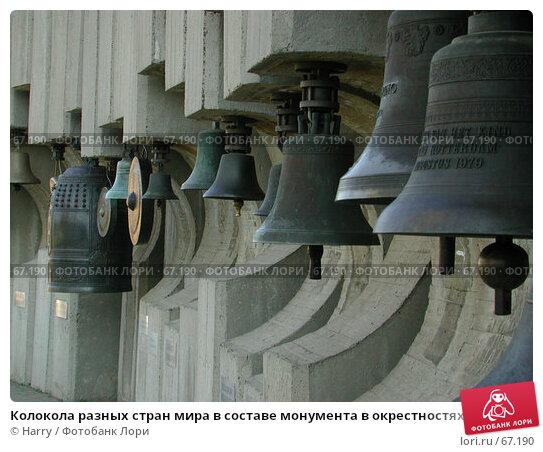 Колокола разных стран мира в составе монумента в окрестностях Софии, Болгария, фото № 67190, снято 28 июня 2004 г. (c) Harry / Фотобанк Лори