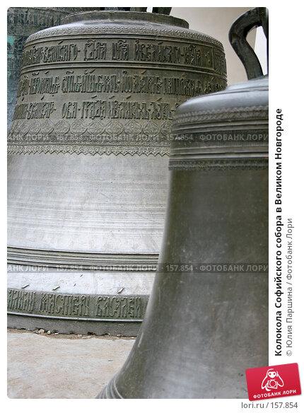 Купить «Колокола Софийского собора в Великом Новгороде», фото № 157854, снято 21 октября 2007 г. (c) Юлия Паршина / Фотобанк Лори