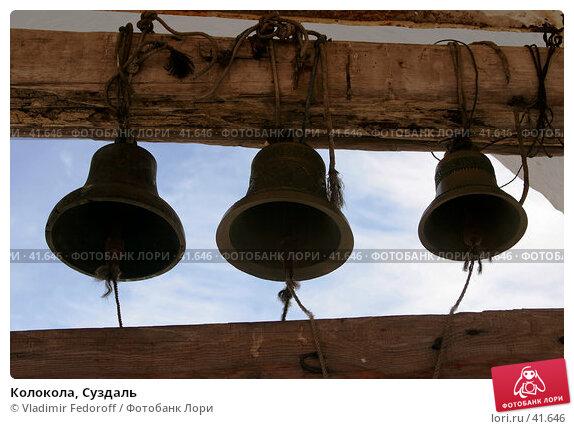 Купить «Колокола, Суздаль», фото № 41646, снято 13 августа 2006 г. (c) Vladimir Fedoroff / Фотобанк Лори