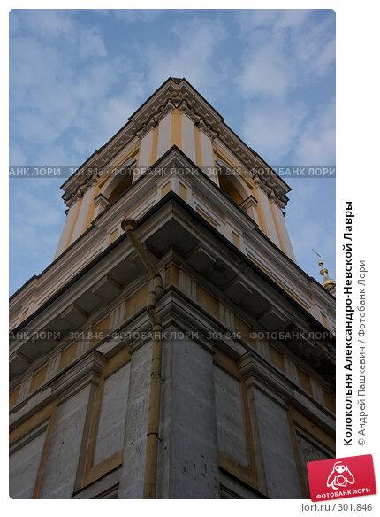 Колокольня Александро-Невской Лавры, фото № 301846, снято 30 апреля 2008 г. (c) Андрей Пашкевич / Фотобанк Лори