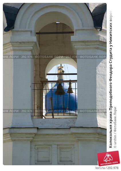 Купить «Колокольня храма Преподобного Феодора Студита у Никитских ворот», фото № 292978, снято 3 мая 2008 г. (c) urchin / Фотобанк Лори