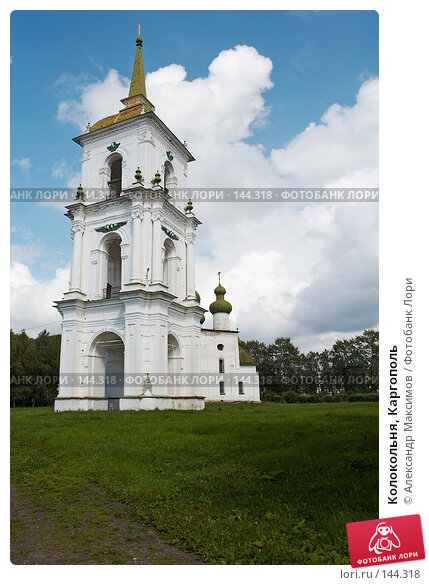 Колокольня, Каргополь, фото № 144318, снято 5 августа 2007 г. (c) Александр Максимов / Фотобанк Лори