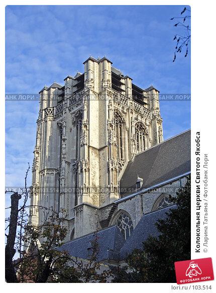 Колокольня церкви Святого Якобса, фото № 103514, снято 27 октября 2016 г. (c) Ларина Татьяна / Фотобанк Лори