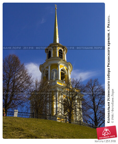 Колокольня Успенского собора Рязанского кремля. г. Рязань., фото № 251918, снято 29 марта 2008 г. (c) УНА / Фотобанк Лори