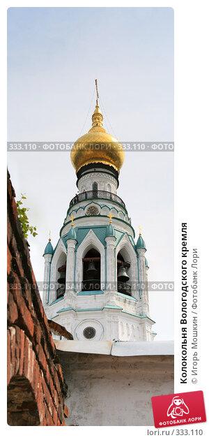 Колокольня Вологодского кремля, фото № 333110, снято 4 декабря 2016 г. (c) Игорь Мошкин / Фотобанк Лори