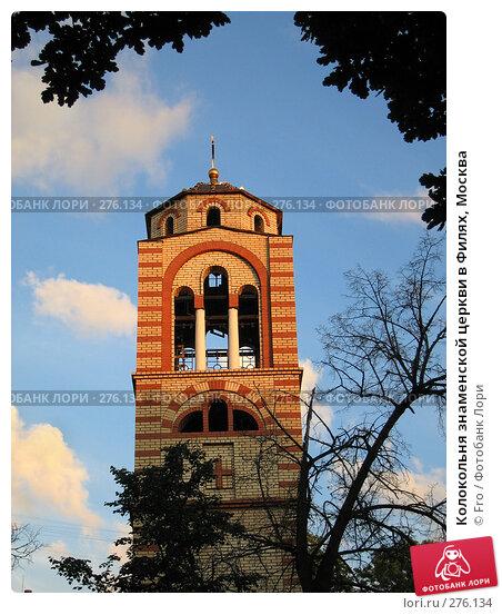 Колокольня знаменской церкви в Филях, Москва, фото № 276134, снято 2 августа 2005 г. (c) Fro / Фотобанк Лори