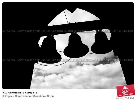 Колокольные силуэты, фото № 36106, снято 26 апреля 2007 г. (c) Сергей Лаврентьев / Фотобанк Лори