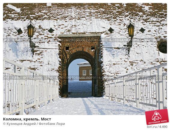 Коломна, кремль. Мост, фото № 4490, снято 18 января 2017 г. (c) Кузнецов Андрей / Фотобанк Лори
