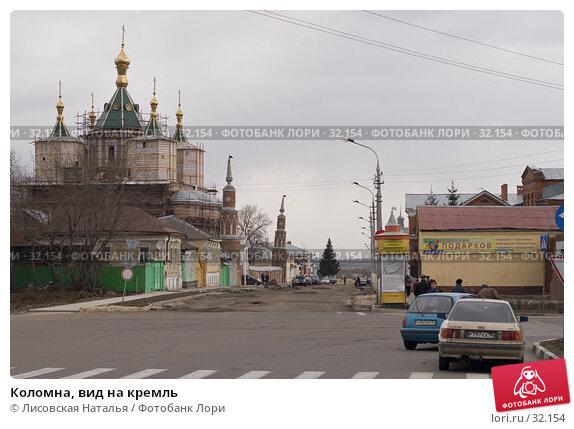 Купить «Коломна, вид на кремль», фото № 32154, снято 8 апреля 2007 г. (c) Лисовская Наталья / Фотобанк Лори