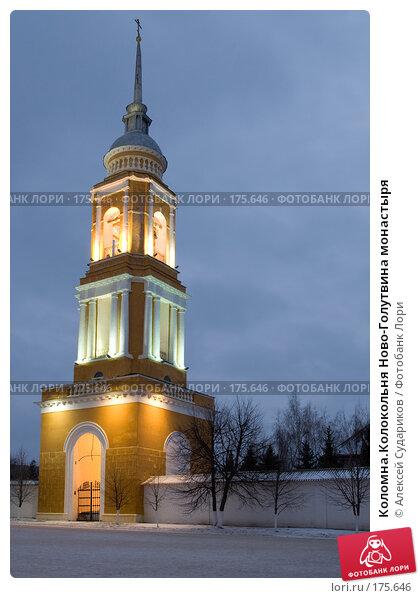 Купить «Коломна.Колокольня Ново-Голутвина монастыря», фото № 175646, снято 13 января 2008 г. (c) Алексей Судариков / Фотобанк Лори