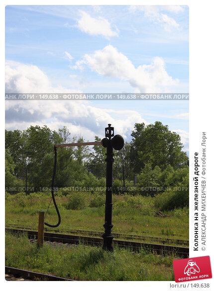 Колонка на железной дороге, фото № 149638, снято 10 июня 2007 г. (c) АЛЕКСАНДР МИХЕИЧЕВ / Фотобанк Лори