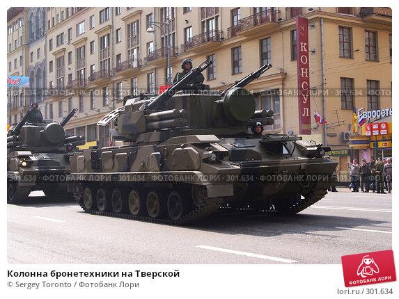 Колонна бронетехники на Тверской, фото № 301634, снято 9 мая 2008 г. (c) Sergey Toronto / Фотобанк Лори