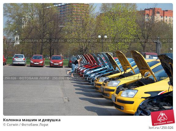Купить «Колонна машин и девушка», фото № 250026, снято 12 апреля 2008 г. (c) Corwin / Фотобанк Лори