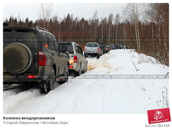 Колонна внедорожников, фото № 201518, снято 9 февраля 2008 г. (c) Сергей Лаврентьев / Фотобанк Лори
