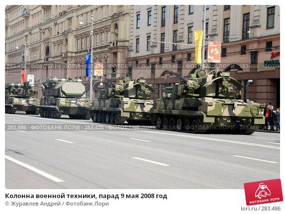 Колонна военной техники, парад 9 мая 2008 год, эксклюзивное фото № 283486, снято 9 мая 2008 г. (c) Журавлев Андрей / Фотобанк Лори