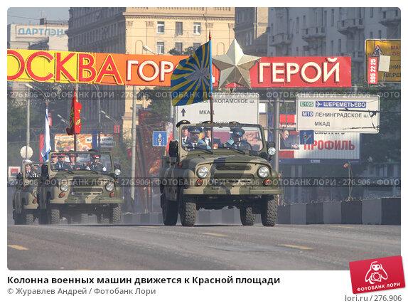 Колонна военных машин движется к Красной площади, эксклюзивное фото № 276906, снято 5 мая 2008 г. (c) Журавлев Андрей / Фотобанк Лори