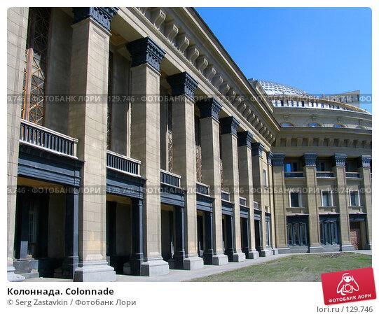 Купить «Колоннада. Colonnade», фото № 129746, снято 9 мая 2005 г. (c) Serg Zastavkin / Фотобанк Лори